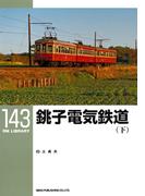 銚子電気鉄道(下)(RM LIBRARY)