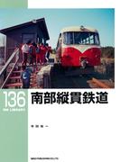 南部縦貫鉄道(RM LIBRARY)