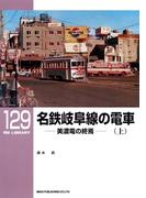 名鉄岐阜線の電車(上)(RM LIBRARY)
