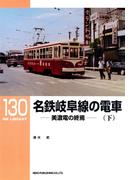 名鉄岐阜線の電車(下)(RM LIBRARY)
