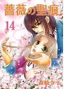 薔薇の聖痕(14)