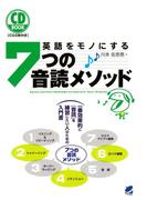 英語をモノにする7つの音読メソッド(CDなしバージョン)