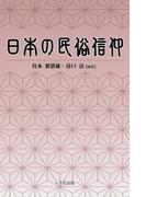 日本の民俗信仰