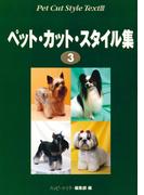 ペット・カット・スタイル集 3