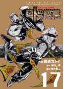 ドラゴンクエスト列伝 ロトの紋章~紋章を継ぐ者達へ~17巻(ヤングガンガンコミックス)
