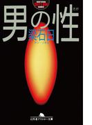 男の性(幻冬舎アウトロー文庫)