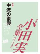 中流の復興 【小田実全集】(小田実全集)