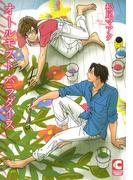 オールモスト・パラダイス(8)(ショコラコミックス)