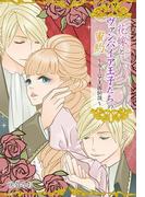 花嫁とヴァンパイア王子たちの蜜約(秘蜜の本棚)