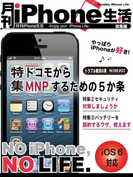 月刊iPhone生活 総集編01 iOS 6対応 トラブル解消の章(マイカ文庫)