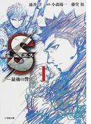 小説Sエス−最後の警官− 1 (小学館文庫)(小学館文庫)