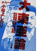 ゴーマニズム宣言SPECIAL大東亜論 巨傑誕生篇