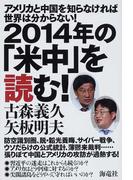 2014年の「米中」を読む! アメリカと中国を知らなければ世界は分からない!