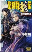 聖刻群龍伝 龍虎の刻3 (C・NOVELS Fantasia)(C★NOVELS FANTASIA)
