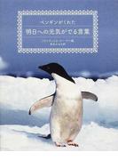 ペンギンがくれた明日への元気がでる言葉