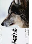 狼が語る ネバー・クライ・ウルフ