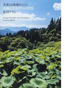 美術は地域をひらく 大地の芸術祭10の思想 Echigo‐Tsumari Art Triennale Concept Book
