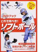 これで完ぺき!ソフトボール (DVDブック)