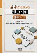 基本からわかる電気回路講義ノート