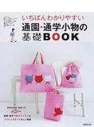 いちばんわかりやすい通園・通学小物の基礎BOOK