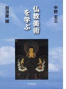 仏教美術を学ぶ