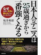 日本人のテニスは25歳過ぎから一番強くなる なぜ世界と互角に戦えるようになったのか