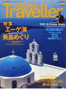 CRUISE Traveller 2014Winter エーゲ海美島めぐり