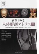 画像でみる人体解剖アトラス 原著第4版