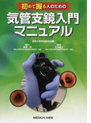 初めて握る人のための気管支鏡入門マニュアル