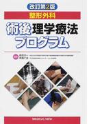 整形外科術後理学療法プログラム 改訂第2版