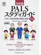 PALSスタディガイド 小児二次救命処置の基礎と実践 日本版 改訂版