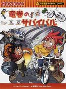 竜巻のサバイバル 生き残り作戦 (かがくるBOOK 科学漫画サバイバルシリーズ)