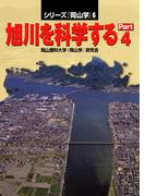 旭川を科学するPart4(シリーズ『岡山学』)