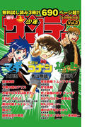 無料サンプル集「少年サンデー」0002(少年サンデーコミックス)
