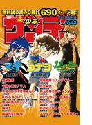 無料サンプル集「少年サンデー」0003(少年サンデーコミックス)