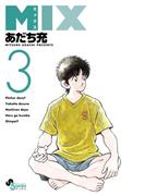 MIX 3(ゲッサン少年サンデーコミックス)
