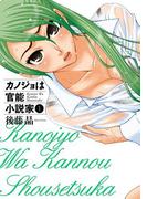 カノジョは官能小説家1巻(ヤングガンガンコミックス)
