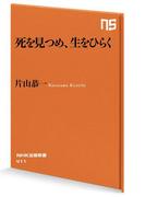 死を見つめ、生をひらく(NHK出版新書)