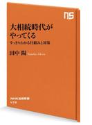 大相続時代がやってくる すっきりわかる仕組みと対策(NHK出版新書)