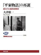 『平家物語』の再誕 創られた国民叙事詩(NHKブックス)