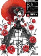 B.A.D. 11 繭墨は紅い花を散らす(ファミ通文庫)