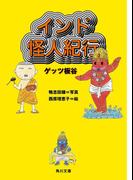 【期間限定価格】インド怪人紀行(角川文庫)