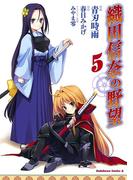 織田信奈の野望(5)(角川コミックス・エース)
