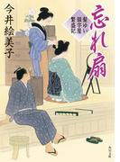 忘れ扇 髪ゆい猫字屋繁盛記(角川文庫)