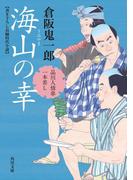 海山の幸 品川人情串一本差し(角川文庫)