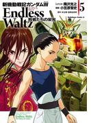 【期間限定価格】新機動戦記ガンダムW Endless Waltz 敗者たちの栄光(5)(角川コミックス・エース)