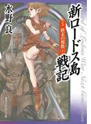 新ロードス島戦記5 終末の邪教(上)(角川スニーカー文庫)