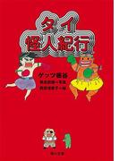 タイ怪人紀行(角川文庫)