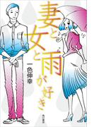 妻と女と雨が好き(角川書店単行本)