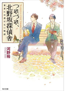 【期間限定価格】つれづれ、北野坂探偵舎 著者には書けない物語(角川文庫)